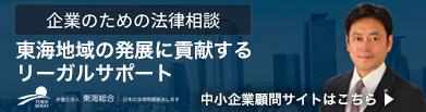 中小企業サイト
